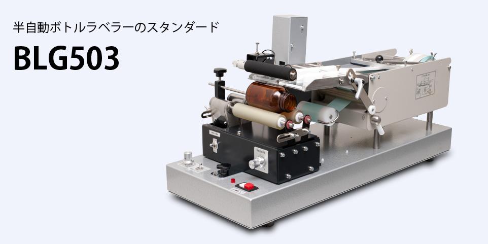 ボトルラベラーBLG503は直径φ8~120mmの容器の円周上にラベルを貼ります