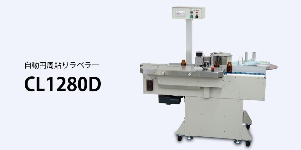 自動ラベラーCL1280Dは直径φ35~80mmの容器の円周上にラベルを貼ります