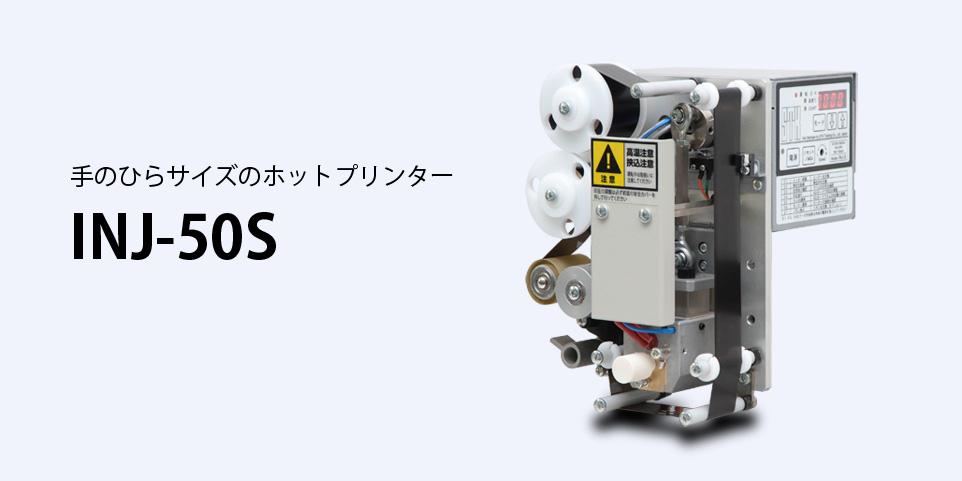 ホットプリンターINJ-50Sは、ラベル用の小型印字機です