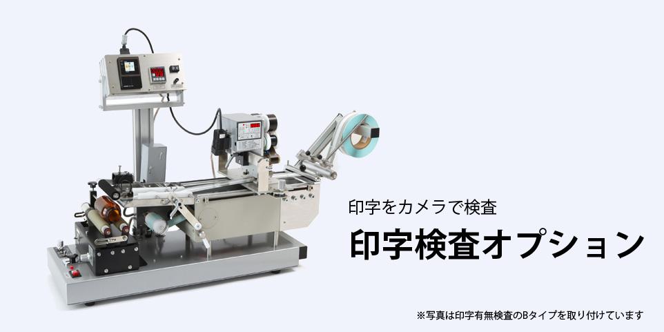 印字検査装置は印字機による製造年月日や消費期限などの表示に対し不良品を検査するための装置です