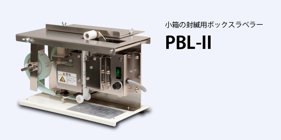 ボックスラベラーPBL-IIは、小箱のコーナーにL字状にラベルを貼ります