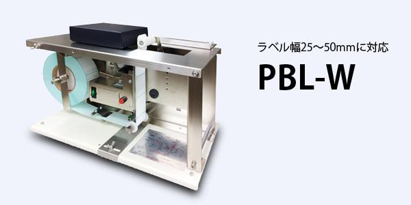 幅広ボックスラベラーPBL-Wはラベル幅25~50mmに対応したコーナーL字貼りラベラーです