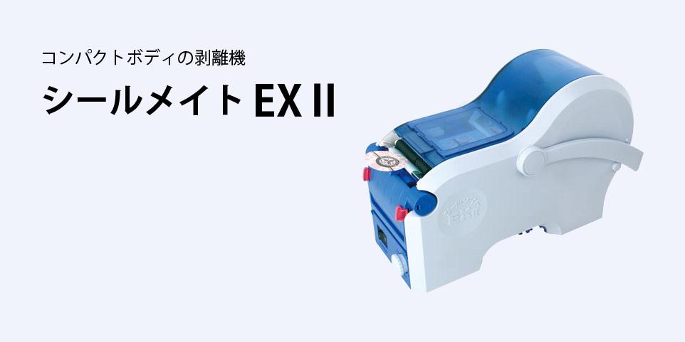 シールメイトEXは、軽量コンパクトなラベル剥離機です