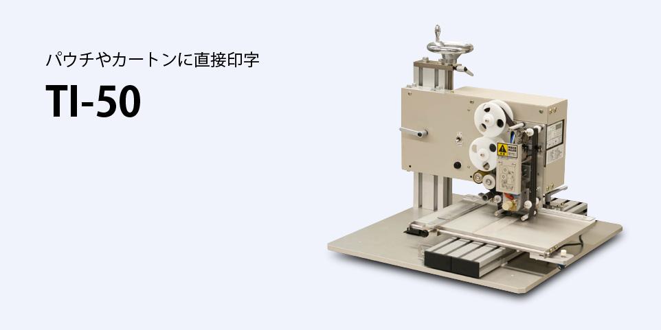 卓上型印字機TI-50は空袋やカートンに、消費期限やロットナンバーを熱刻印します