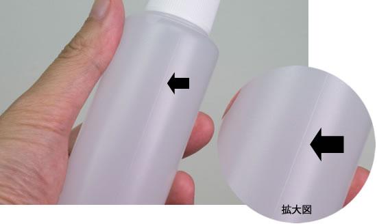 容器の成型の線をモールドラインといいます
