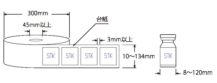 BLG2000で使える容器は直径φ8~120mmまで、ラベルは台紙幅で134mm以内で作成してください