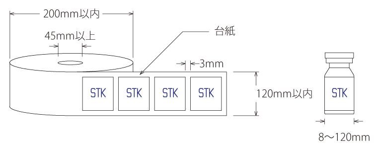 BLG503で使える容器は直径φ8~120mmまで、ラベルは台紙幅で120mm以内で作成してください
