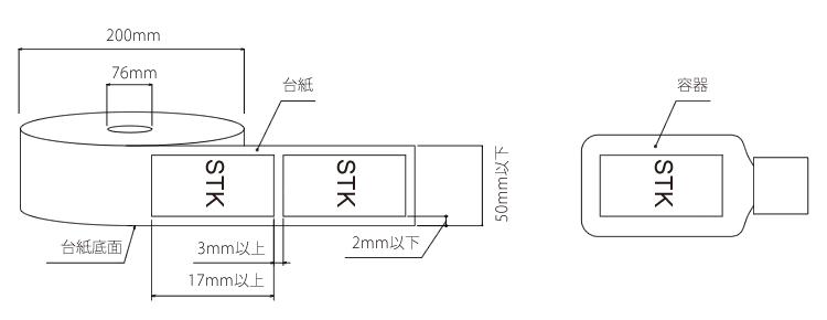 QTL-100で使用できるラベルは台紙幅で50mm以内で作成してください