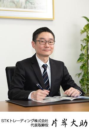 STKトレーディング株式会社 代表取締役 片岸大助
